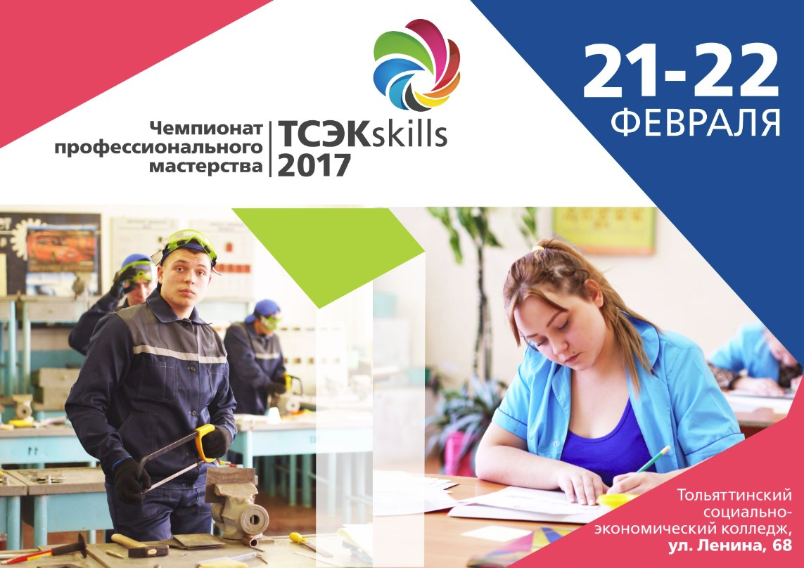 Чемпионат профессионального мастерства «ТСЭКskills-2017» (в формате WorldSkills)