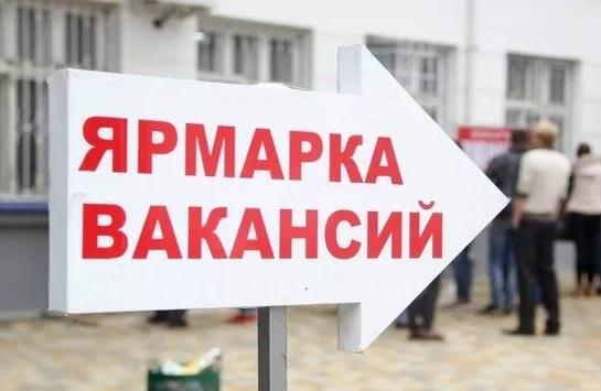 10 августа в Самаре пройдет специализированная ярмарка вакансий для жителей муниципального района Волжский