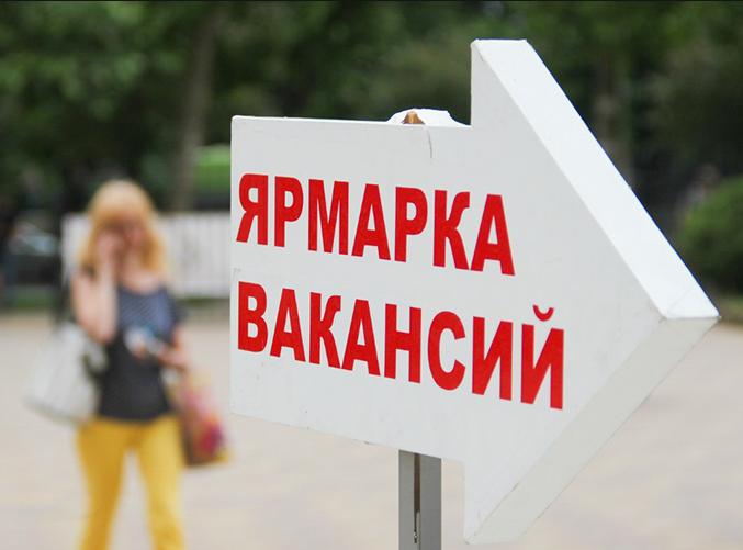Ярмарка свежие вакансии от работодателя дать объявление о продаже мотоциклов в санкт-петербурге