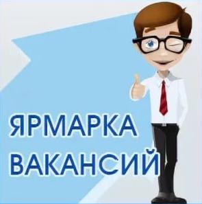 Ярмарка вакансий для выпускников ПРИЦПВ