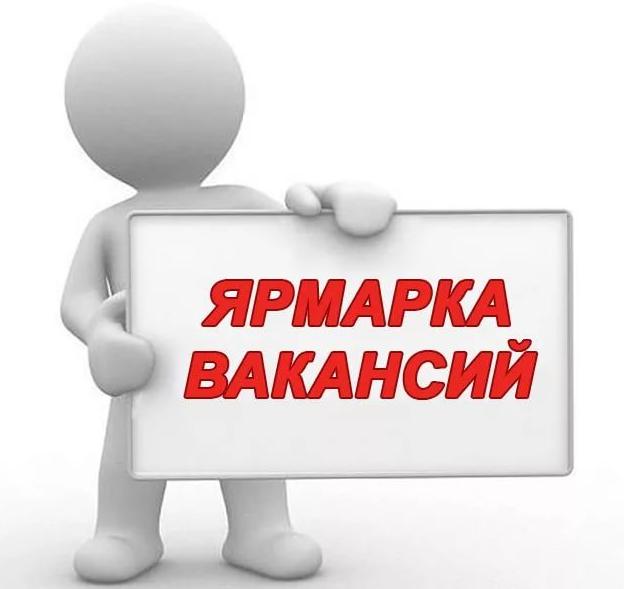 8 августа ярмарка вакансий для условно-осужденных граждан муниципального района Волжский