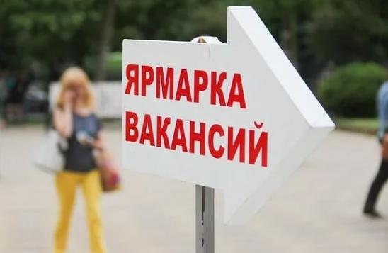 24 августа специализированная ярмарка вакансий для жителей Куйбышевского района