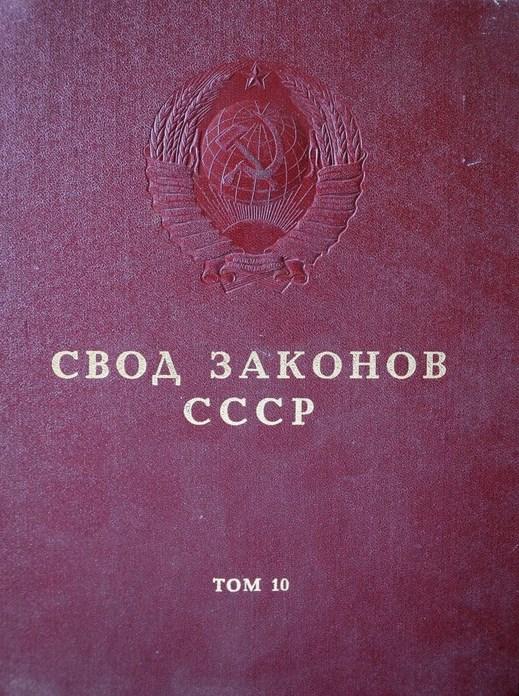 Частичное применение советских норм узаконили