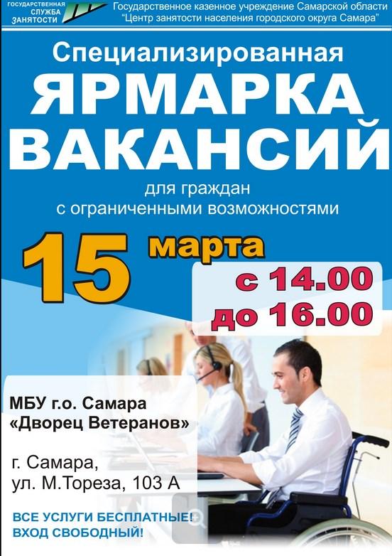 В Самаре пройдет специализированная ярмарка вакансий для граждан с ограниченными возможностями здоровья