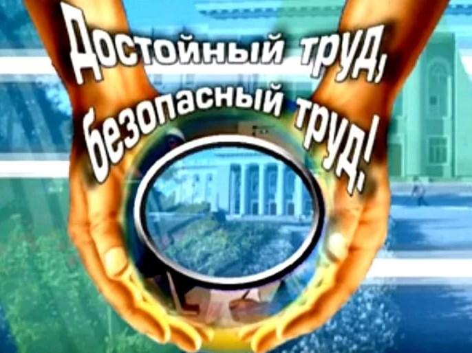 Самарские школьники приглашаются к участию в областном конкурсе «Безопасный труд в моем представлении»
