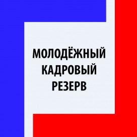 В Самаре пройдет второй этап оценки кандидатов в Молодежный кадровый резерв