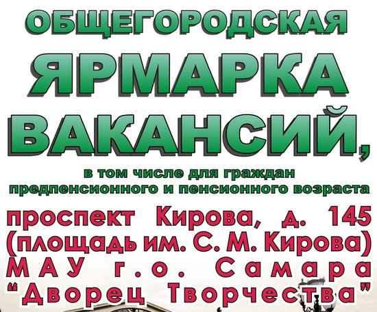 В Самаре пройдет общегородская ярмарка учебных рабочих мест и вакансий, в том числе для граждан предпенсионного и пенсионного возрастов