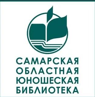 Самарская областная юношеская библиотека предлагает старшеклассникам осуществить «Погружение в профессию»