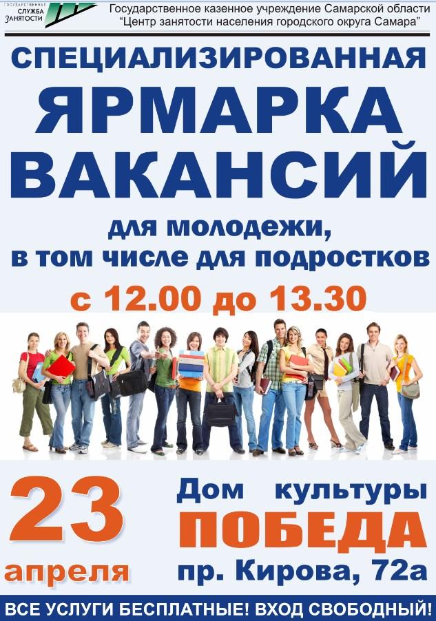 Специализированная ярмарка вакансий для молодежи, в том числе для подростков