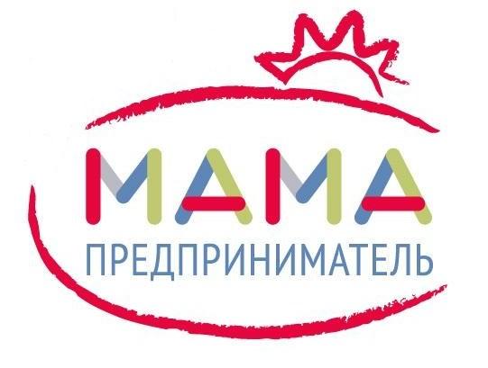 «Мама - предприниматель»