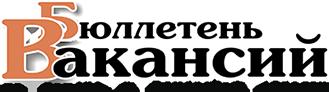 Бюллетень вакансий по Самаре и Самарской области